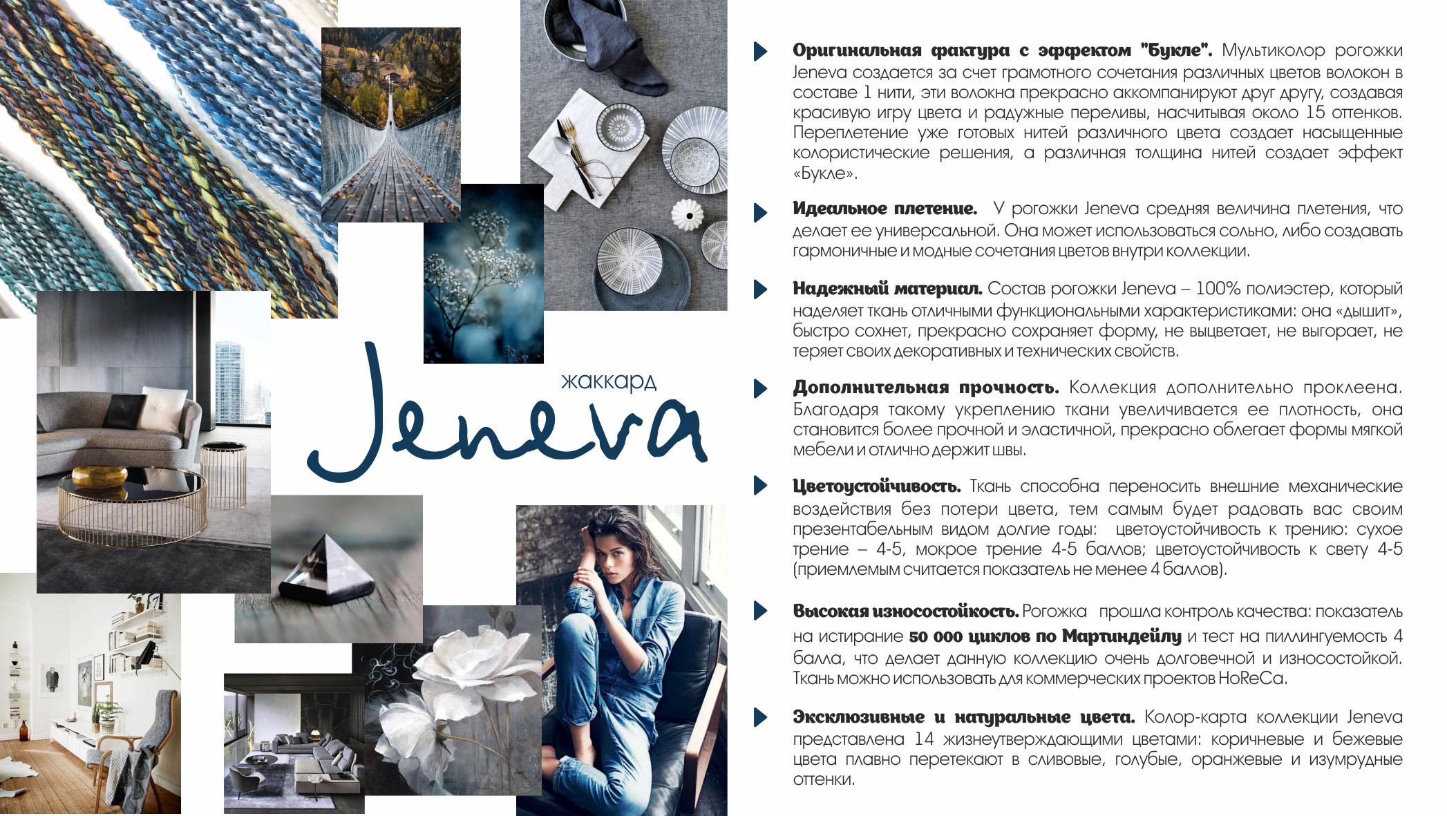 Jeneva 5