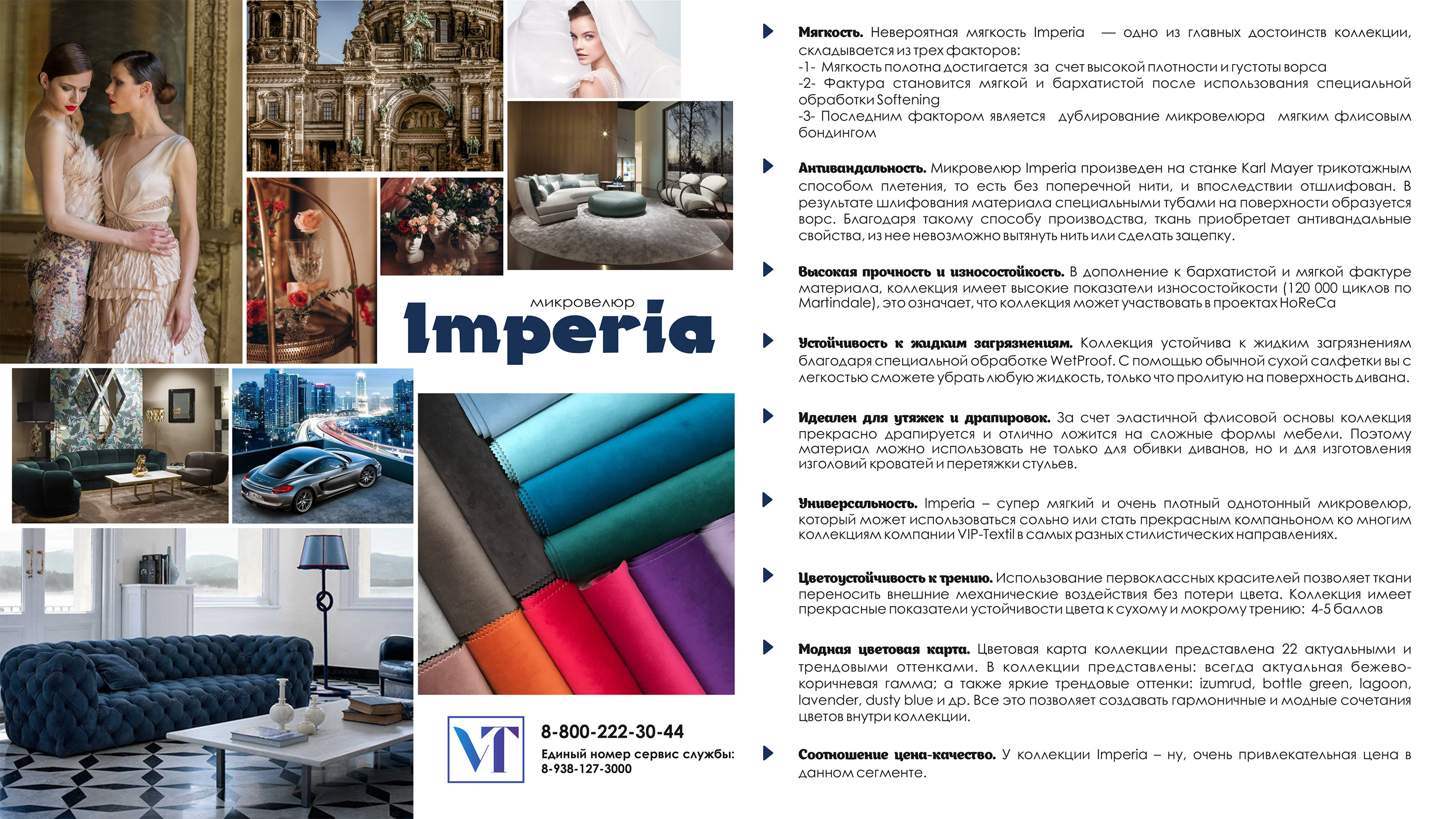 Imperia advantages