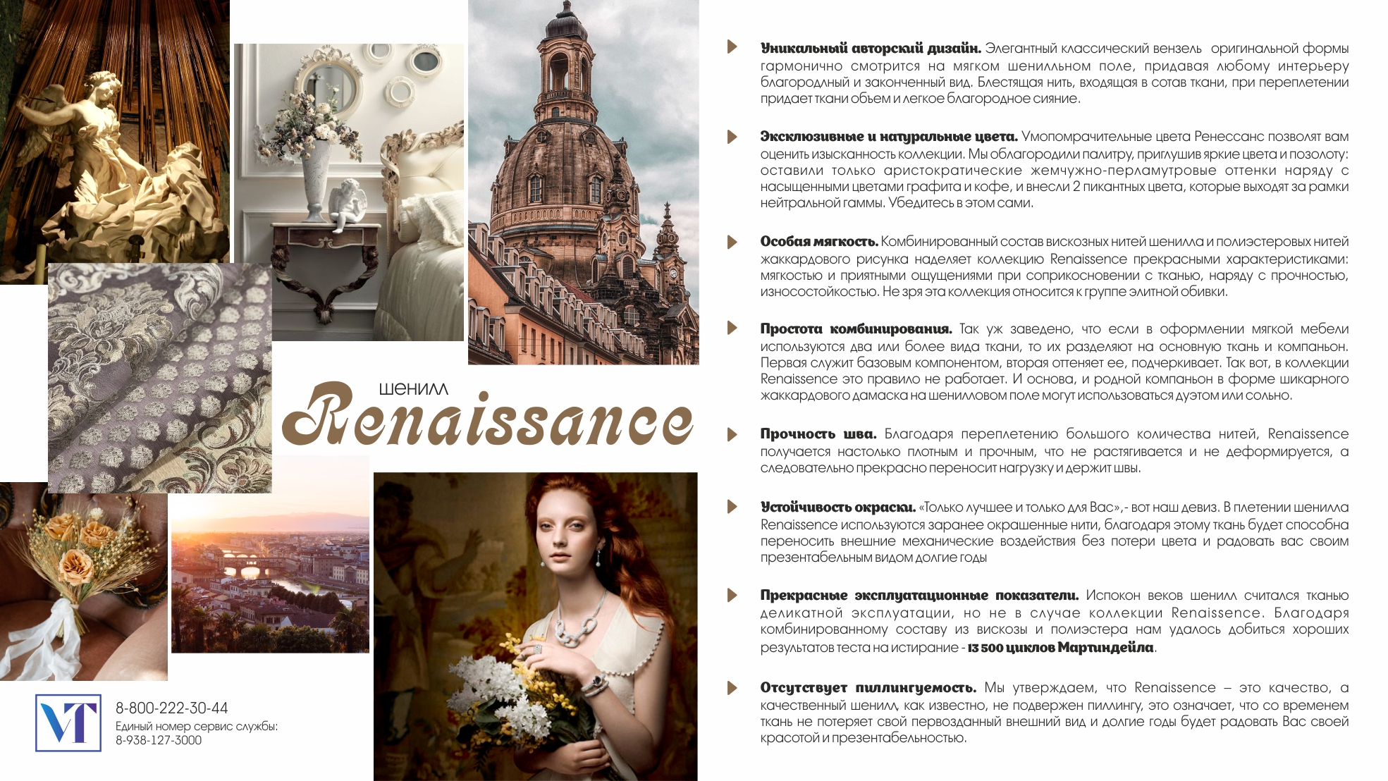 Renaissance advantages