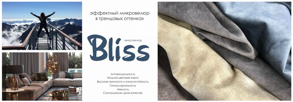 Bliss_new_collection